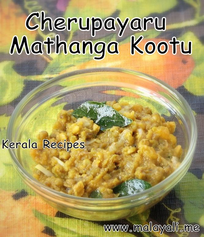 Mathanga Cherupayaru Kootu