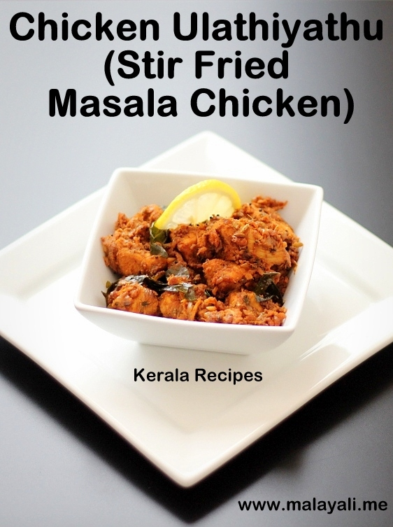 Kerala Style Stir Fried Chicken