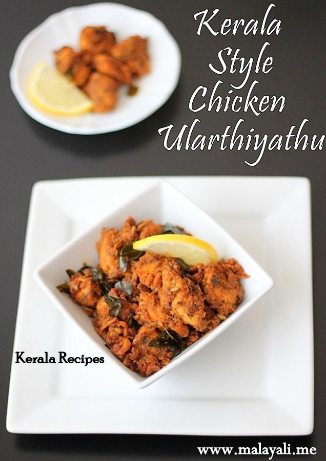 Kerala Style Chicken/Kozhi Ularthiyathu