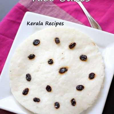Kerala Steamed Rice Cakes
