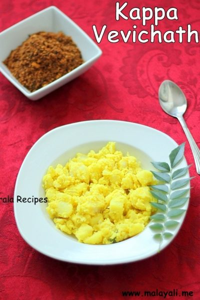 Kappa Vevichathu (Mashed Yuca with Coconut)