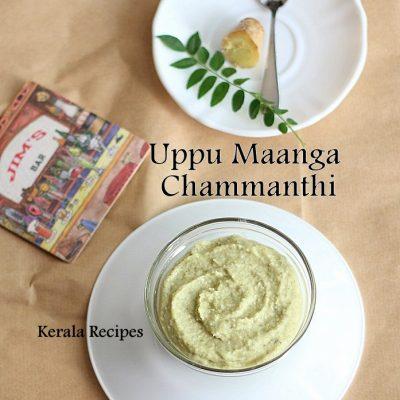 Uppu Manga Chammanthi