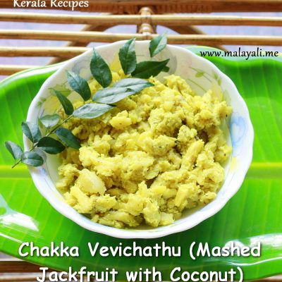 Chakka Vevichathu (Mashed Jackfruit with Coconut)